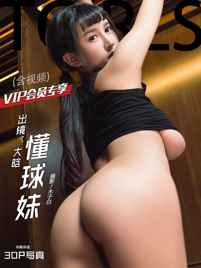 [Toutiaogirls头条女神]2018-05-14 懂球妹 大晗 VIP专辑[29+1P/294M]